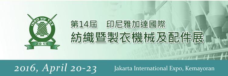 2016 印尼雅加達國際紡織暨製衣機械及配件展